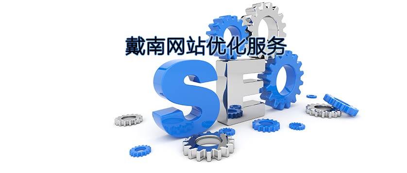 本站提供兴化戴南网站优化服务插图