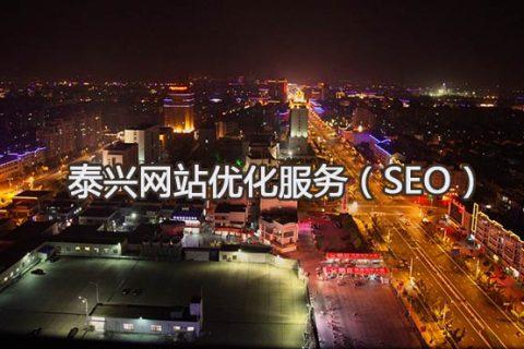 本站提供泰兴beplay手机端beplay官网开户服务(SEO)