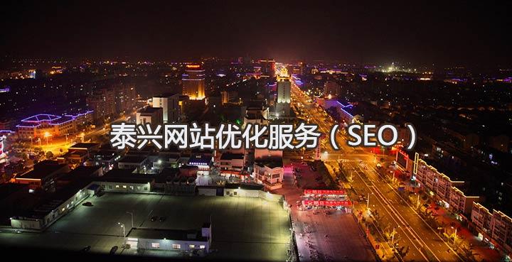 本站提供泰兴网站优化服务(SEO)