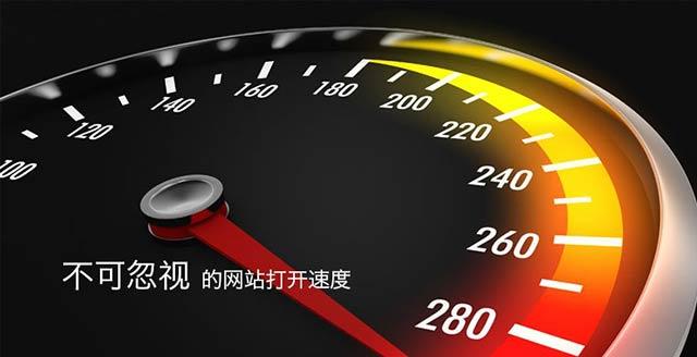 泰州SEO:如何有效的提升网站的页面加载速度