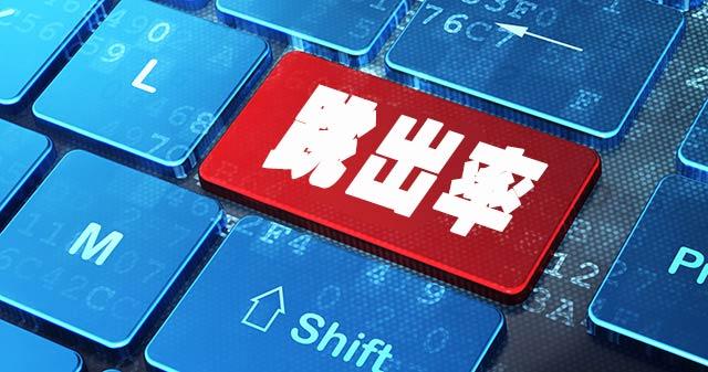 泰州SEO:网站跳出率高和相应的解决方法(上)