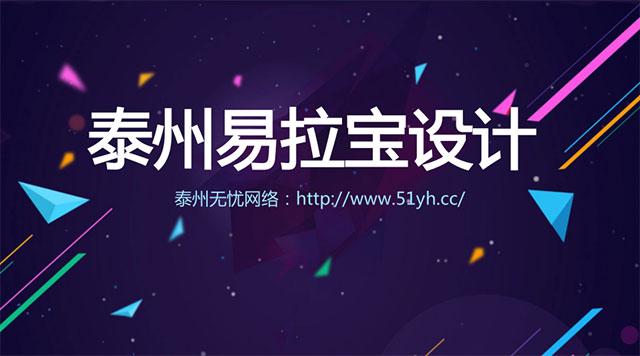 泰州易拉宝设计制作(包括姜堰、泰兴、兴化、高港)
