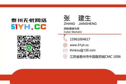 beplay在线客服名片设计制作【海陵区、高港、姜堰、泰兴、兴化】