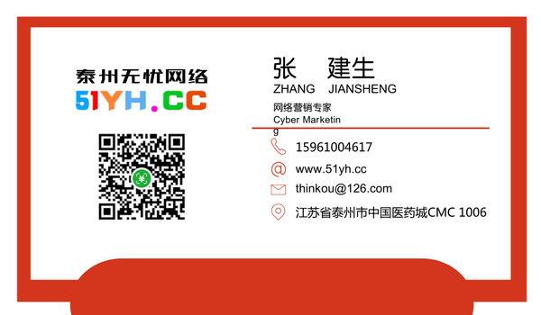 泰州名片设计制作【海陵区、高港、姜堰、泰兴、兴化】