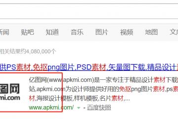 网站LOGO图片会显示在首页搜索结果页中
