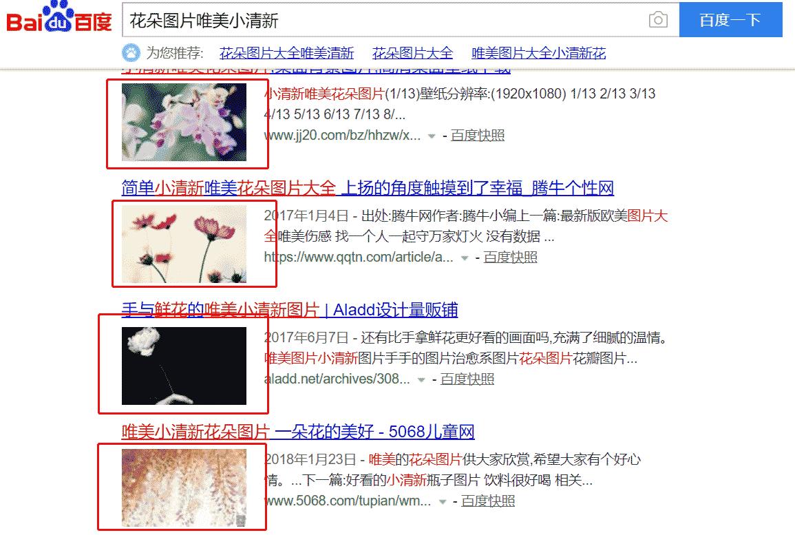 权重高的网站内容页也能展示缩略图