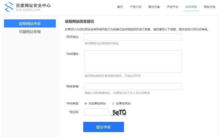 """""""百度网址安全中心提醒您:该页面可能已被非法篡改""""的解决方法"""