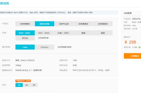 beplay在线客服做beplay手机端选用什么样的阿里云服务器