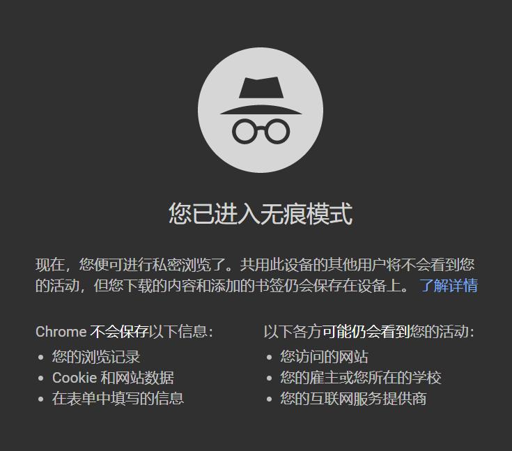 泰州网站优化教程:善用浏览器隐私模式/无痕模式