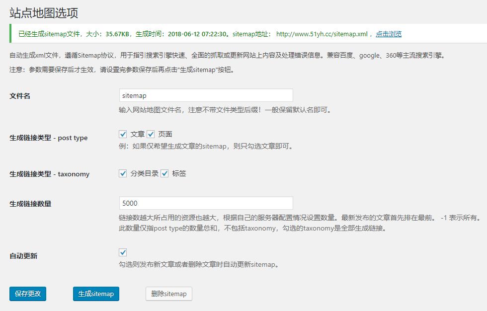 DX-seo站点地图设置页面