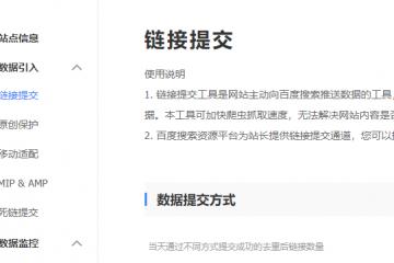 泰州网站优化教程:新站如何向百度提交链接