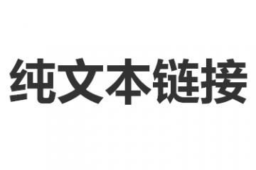 泰州网站优化教程:什么是纯文本链接