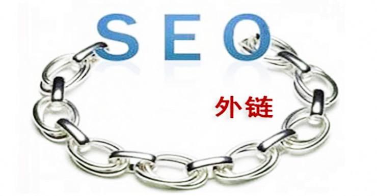 泰州企业网站如何做外链?