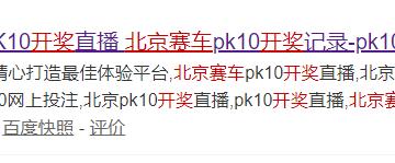 """百度搜索会看到收录的标题已经变成了""""北京赛车开奖"""""""