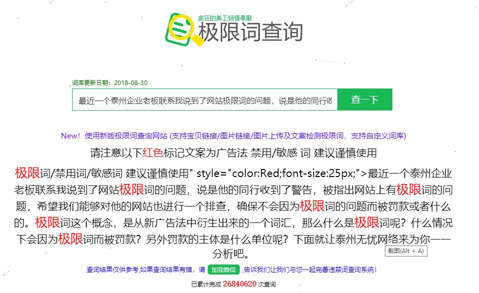 泰州网站极限词的问题和解决方法