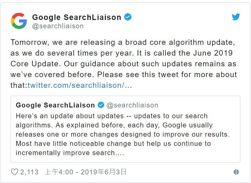 Google将此次更新命名为2019年6月的核心更新