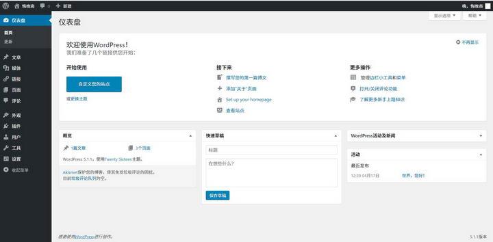 为什么泰州网站建设喜欢用WordPress