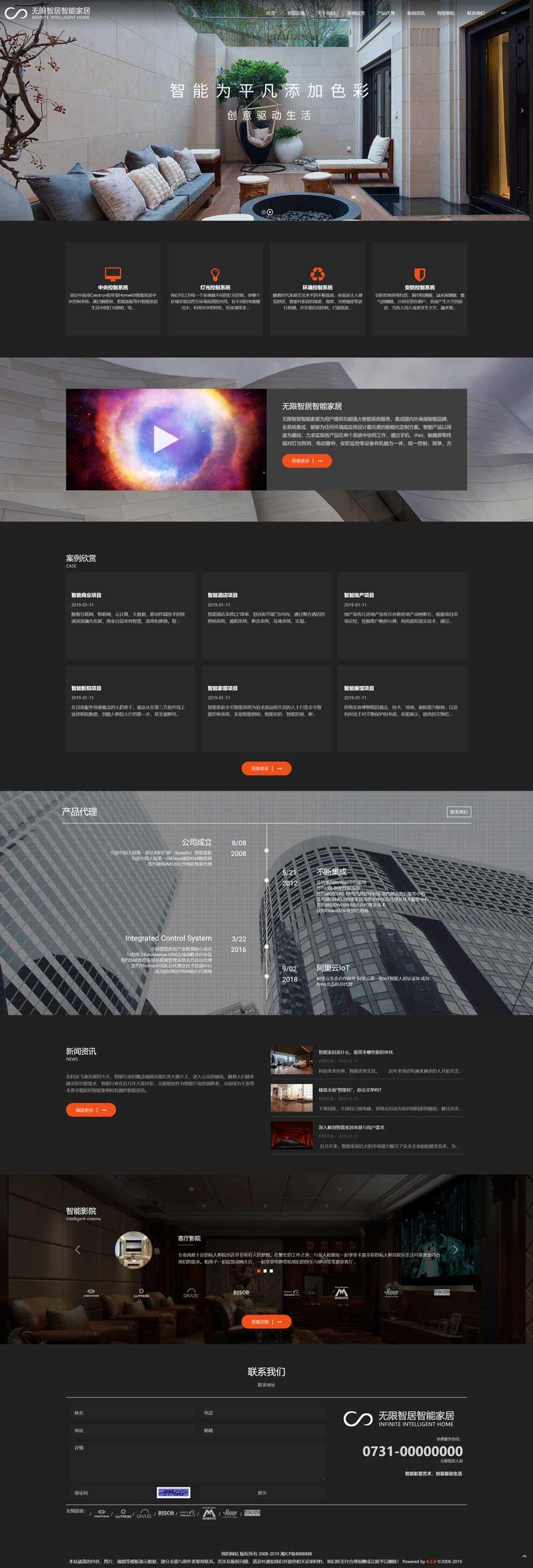泰州装修装饰网站设计制作服务插图2