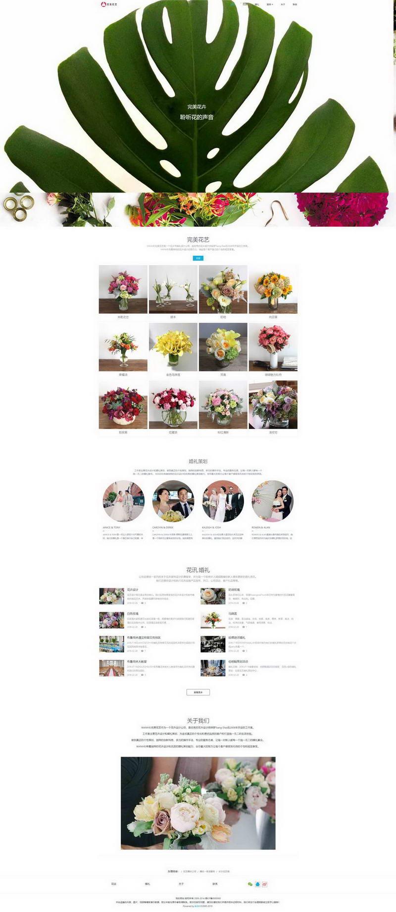 泰州婚庆婚礼策划公司网站设计制作服务