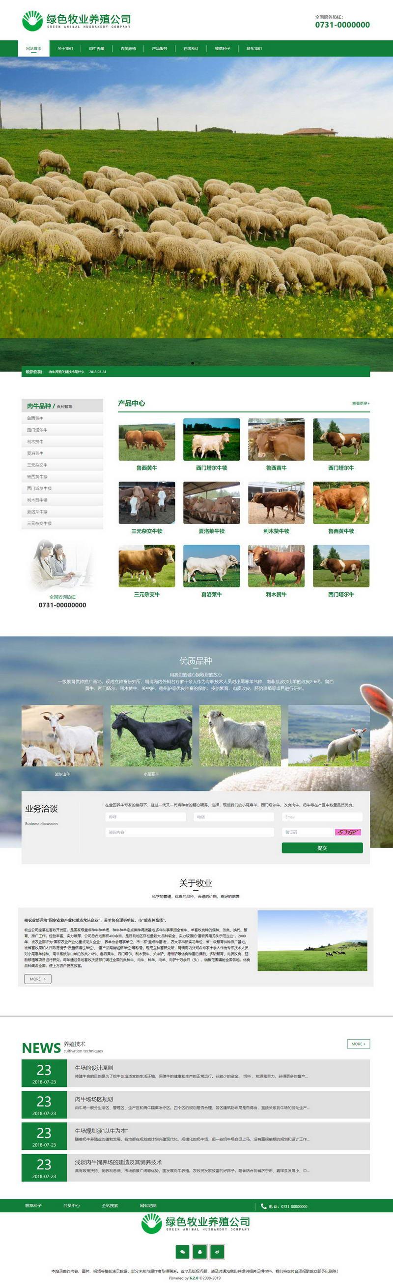 泰州农业网站设计制作建设服务