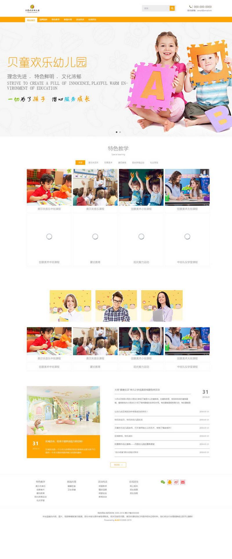 泰州学校教育类网站设计制作和建设服务