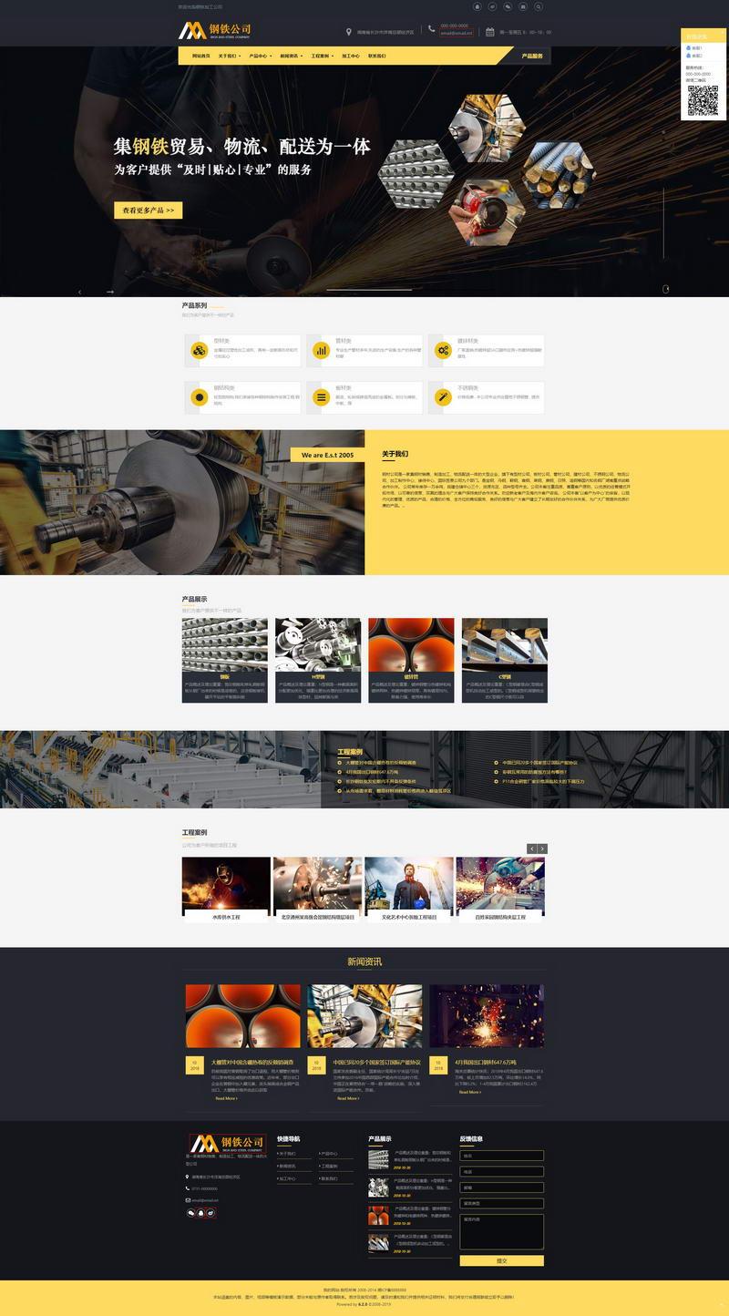 这款黄色为主色调的不锈钢网站很适合绝大多数的网站使用,模板制作精美