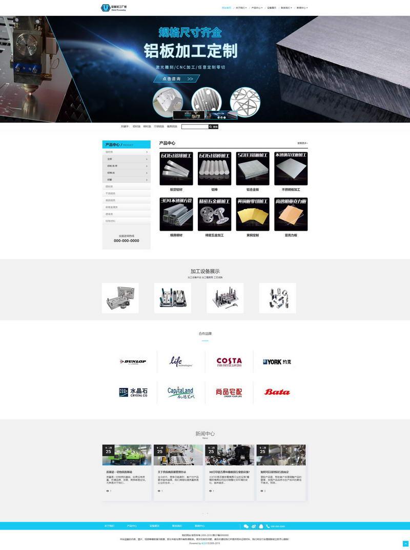 这款天蓝色的不锈钢网站看起来还是比较清爽的,布局也比较传统