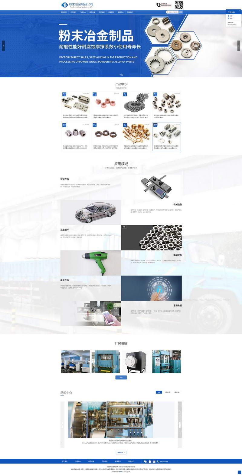 这款蓝色的不锈钢网站布局比较传统,很适合传统型的企业使用