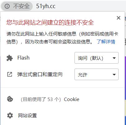 泰州企业网站有没有必要使用https插图2
