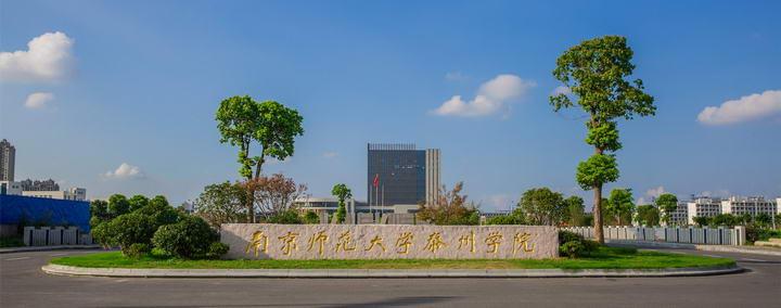 南京师范大学泰州学院怎么样?
