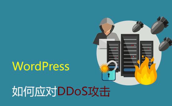 WordPress网站如何预防和阻止DDoS攻击?