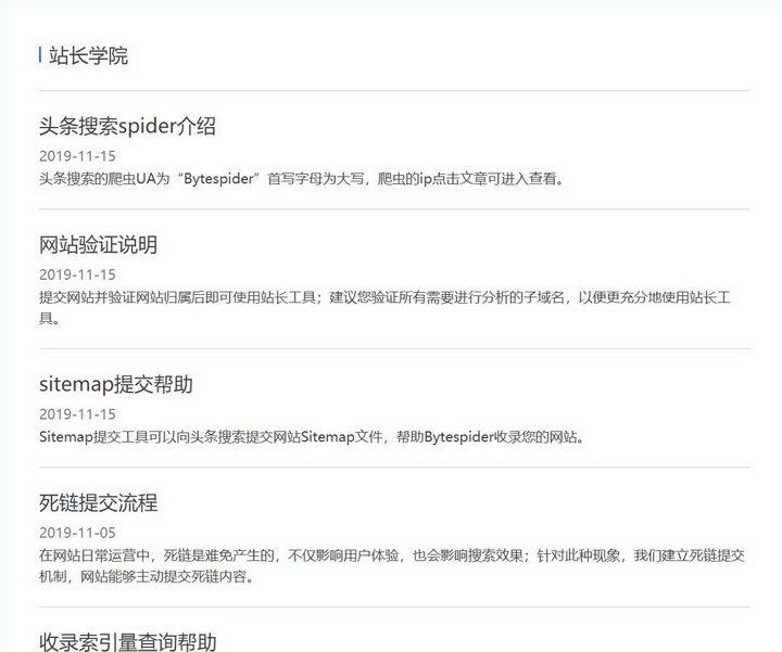 """今日头条搜索上线""""头条搜索站长平台"""""""