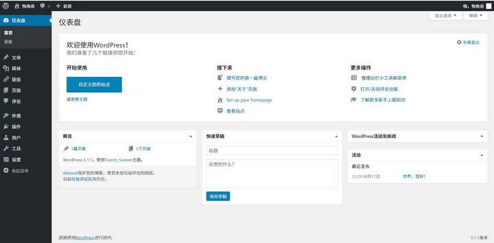 如何防止WordPress网站被黑客入侵插图2