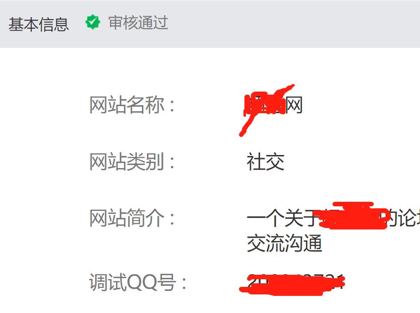 """二级域名申请QQ互联时遇到""""审核不通过:审核未通过填入的信息与工信部备案信息不一致""""的解决方法插图2"""