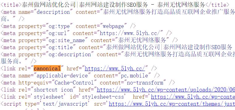 用Canonical标签避免网站重复内容