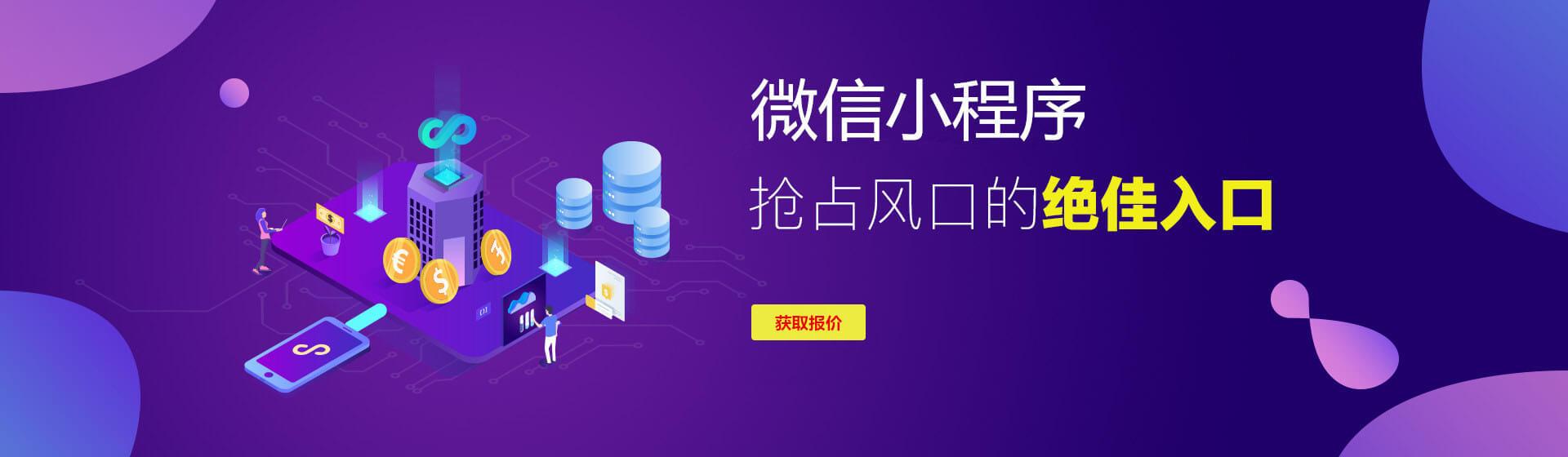 泰州企业展示型微信小程序开发制作服务插图